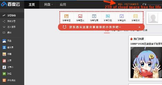 baidu yun 2tb free link