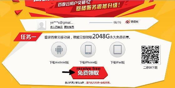 baidu yun claim 2TB
